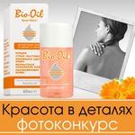 """Итоги конкурса """"Красота в деталях"""" с Bio-Oil"""
