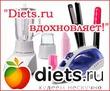 """Конкурс """"Diets.ru вдохновляет!"""""""