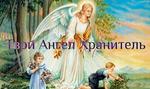 Размышления об Ангеле-Хранителе. ПЕРВЫЙ ДЕНЬ МЕСЯЦА