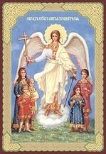 Размышления об Ангеле-Хранителе. СЕМНАДЦАТЫЙ  ДЕНЬ МЕСЯЦА