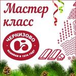 Новогодний мастер-класс с Черкизово на Поварёнок.ру