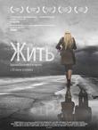 «Жить» Василия Сигарева