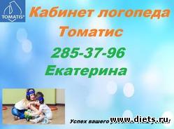 Логопед Томатис Красноярск