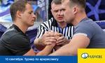 10 сентября  - любительский турнир по армрестлингу