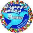 Международный день мира 21 сентября.