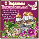 Дорогие мои сёстры, всех вас с Вербным Воскресением!