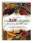 """Гаяне Бреиова  """"Сыроедение. Энергия живой еды 116 комфортных рецептов, в которых продукты сохранены в естественном виде"""""""
