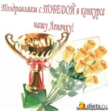 Поздравления в стихах победителю конкурсов