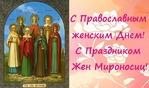 Сегодня 30 апреля Праздник Жён Мироносиц.