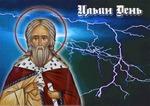 2 Августа-Ильин день