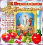 Предпразднство Преображения Господня.
