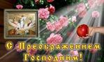 Святое Преображение Господа Бога и Спаса нашего Иисуса Христа. С праздником!!!