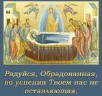 С Праздником Успения Богородицы, дорогие мои!