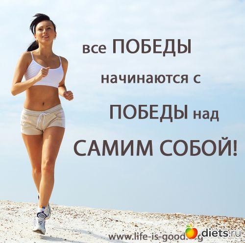Для мотивации