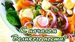 Начало Великого поста 2017 г.