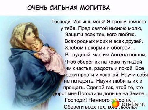 путевку молитва на новолуние для здоровья фонд Загородный