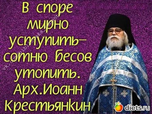 Православие.