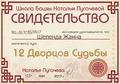 Сертификат о прохождении курса 12 дворцов у преподавателя Натальи Пугачевой.