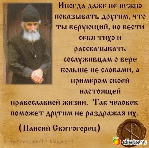 37 фото: Православие.