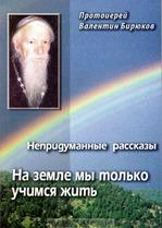 Часть 11,12  Такой радости в моей жизни больше не было.  Русская Мадонна.