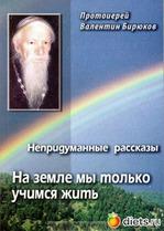 Часть 18. Вот такая русская вера!