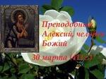 Преподобный Алексий - человек Божий.