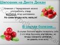 Какой витамин пить по диете дюкана