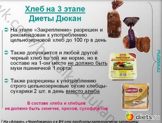 Диета дюкана можно ли хлеб