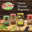 """Конкурс рецептов """"Очень разные рецепты"""" на Поварёнок.ру"""