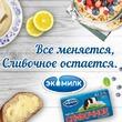 """Конкурс рецептов """"Все меняется, """"Сливочное"""" остается"""" на Поварёнок.ру"""