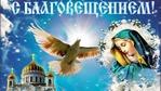 7 Апреля- Благовещение выпадает на  Страстную субботу-совпадение праздника и времени скорби.
