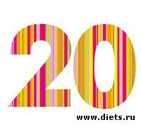 20-90 витамин