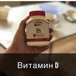 Почему витамин D совсем не витамин. И его значение в похудении.