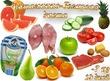 2-й день витаминно-белковой диеты (-400)