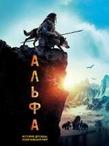 """""""Альфа"""" Этот фильм понравился 90% пользователей Пользователи Google"""