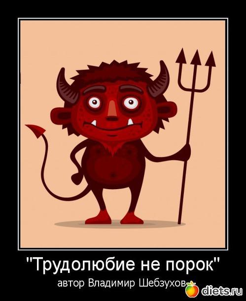 "Владимир Шебзухов притча ""Трудолюбие не порок"""