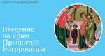 04 Декабря-Введение во Храм Пресвятой Богородицы