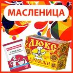 """Конкурс рецептов """"САФсем масленичное настроение!"""" на Поварёнок.ру"""