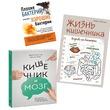 Книги. Жизнь кишечника. Хорошие и плохие бактерии. Кишечник и мозг.