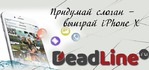 DeadLine.ru дарит iPhone X за лучший слоган