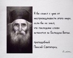12 июля - день памяти Паисия Святогорца