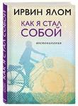 На одной кушетке с Яломом: книга воспоминаний знаменитого психотерапевта