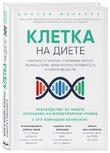 """Джозеф Меркола  «Клетка """"на диете"""". Научное открытие о влиянии жиров на мышление, физическую активность и обмен веществ»"""