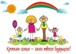 Международный день семьи, поздравляю!!!