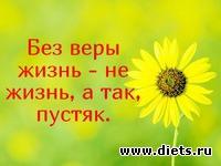 Без веры жизнь - не жизнь, а так,  пустяк.