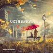 Теплая осень)))