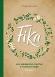 Линда Балслев «Fika или шведское Fika или шведское счастье в чашечке кофе»