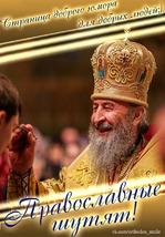 Православные шутят.