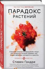"""Бестселлер New York Times. Стивен Гандри «Парадокс растений. Скрытые опасности """"здоровой"""" пищи: как продукты питания убивают нас, лишая здоровья,  молодости и красоты»"""