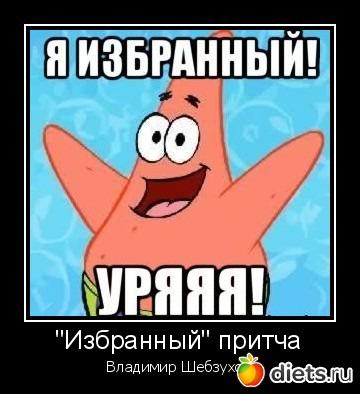 «Избранный» (Владимир Шебзухов)